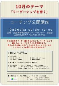 20131026-01